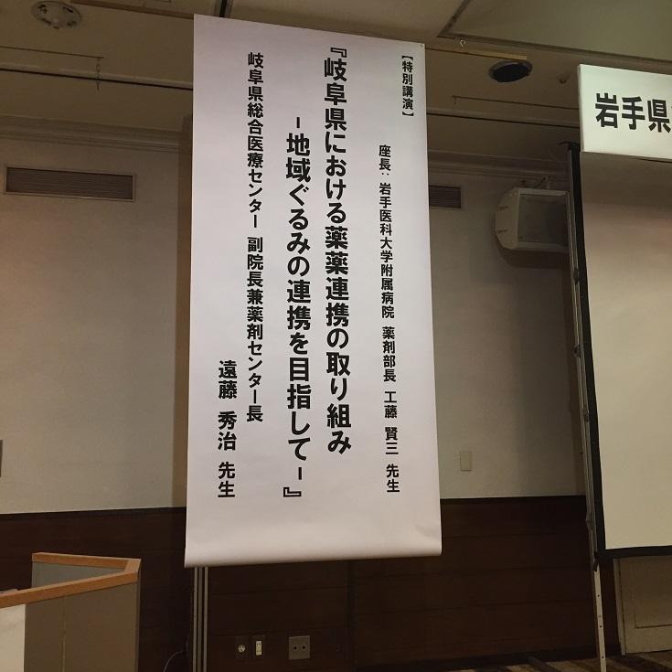 薬剤師 会 県 岐阜