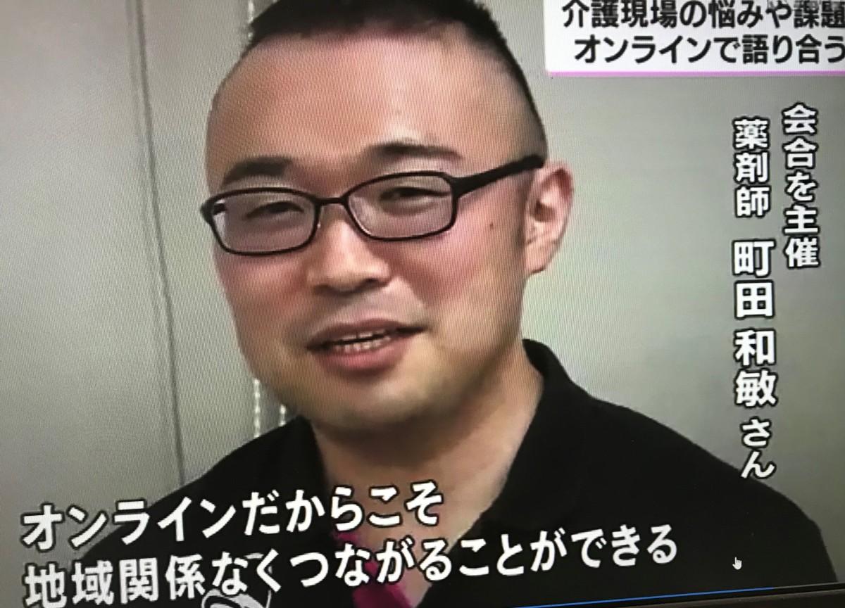 「ケア・カフェかまいしオンライン」NHKで放送されました
