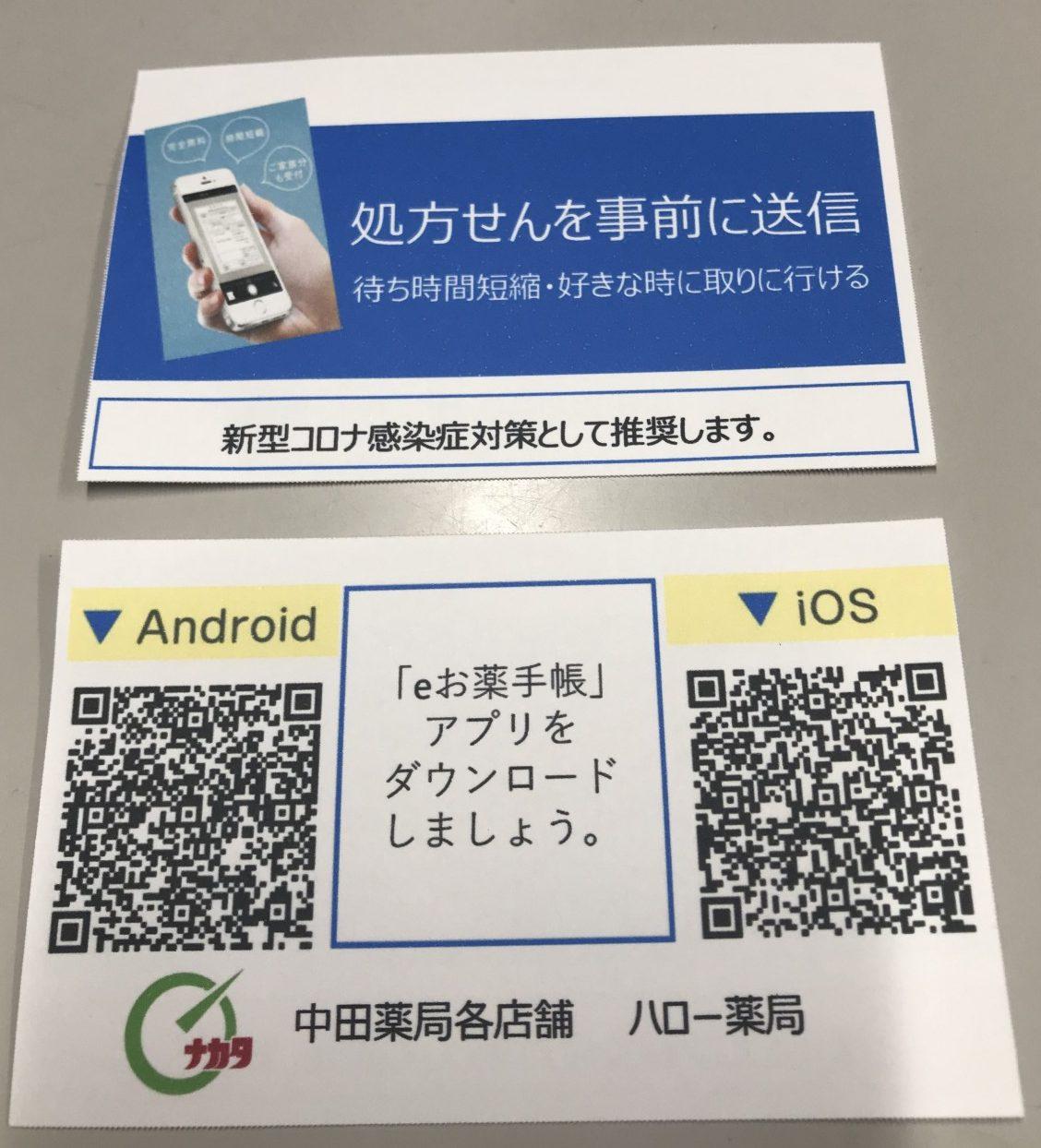 電子お薬手帳アプリ